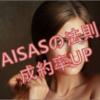 AISAS2